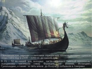 Скандинавские народы – потомки германских племен, которые пришли сюда с юга е