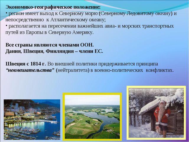 Экономико-географическое положение: регион имеет выход к Северному морю (Севе...
