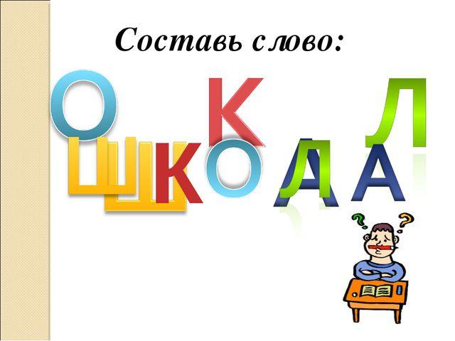 К Составь слово: