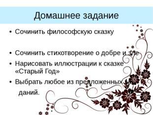 Домашнее задание Сочинить философскую сказку Сочинить стихотворение о добре и