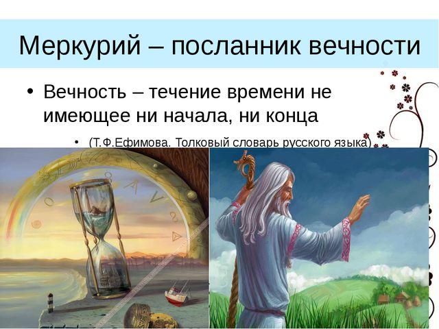 Меркурий – посланник вечности Вечность – течение времени не имеющее ни начала...