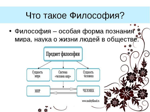 Что такое Философия? Философия – особая форма познания мира, наука о жизни лю...