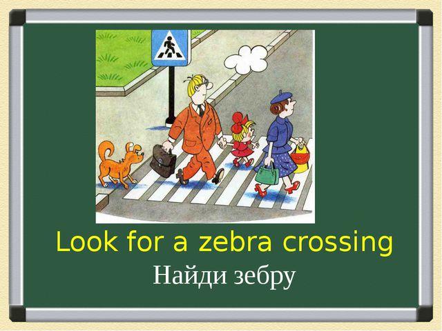 Look for a zebra crossing Найди зебру