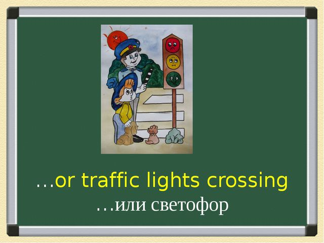 …or traffic lights crossing …или светофор