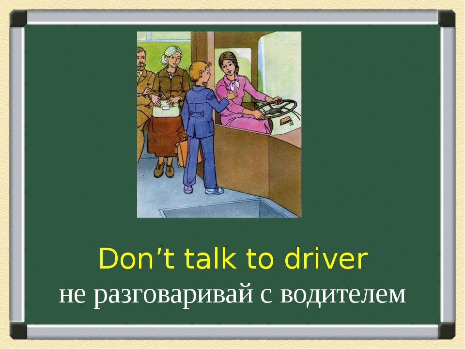 Don't talk to driver не разговаривай с водителем