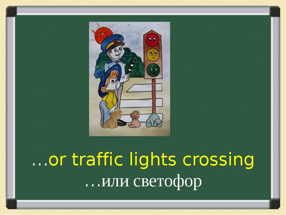 …or traffic lights crossing …или светофор