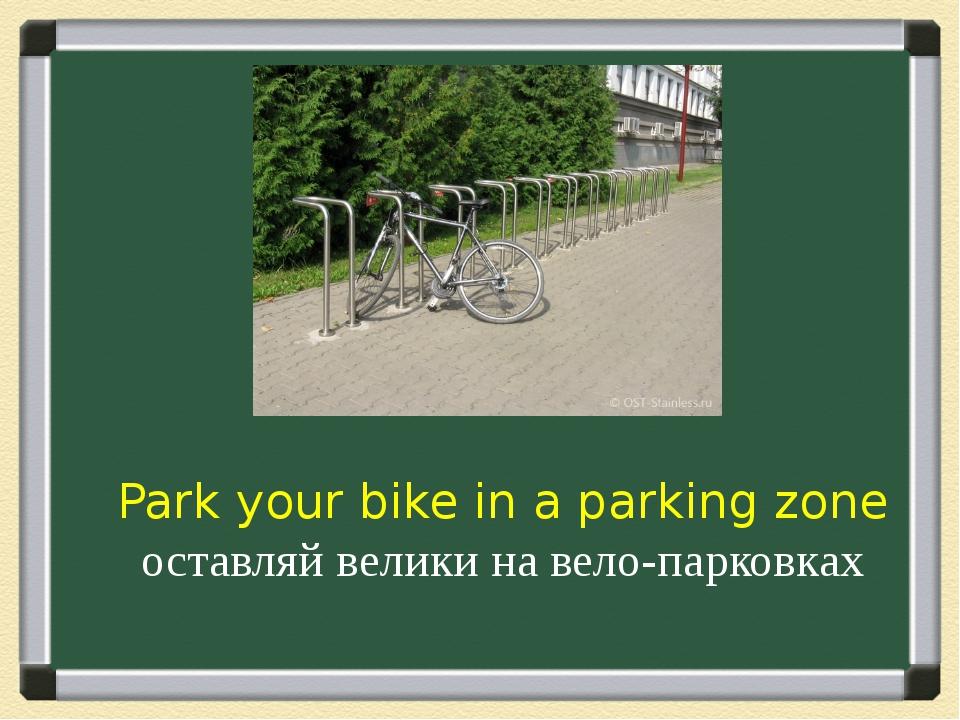 Park your bike in a parking zone оставляй велики на вело-парковках