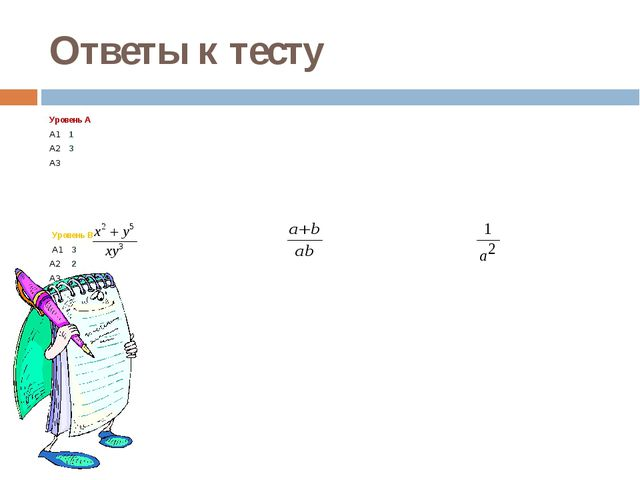 Ответы к тесту Уровень А А1 1 А2 3 А3 Уровень В А1 3 А2 2 А3 Уровень С А1 2 А...