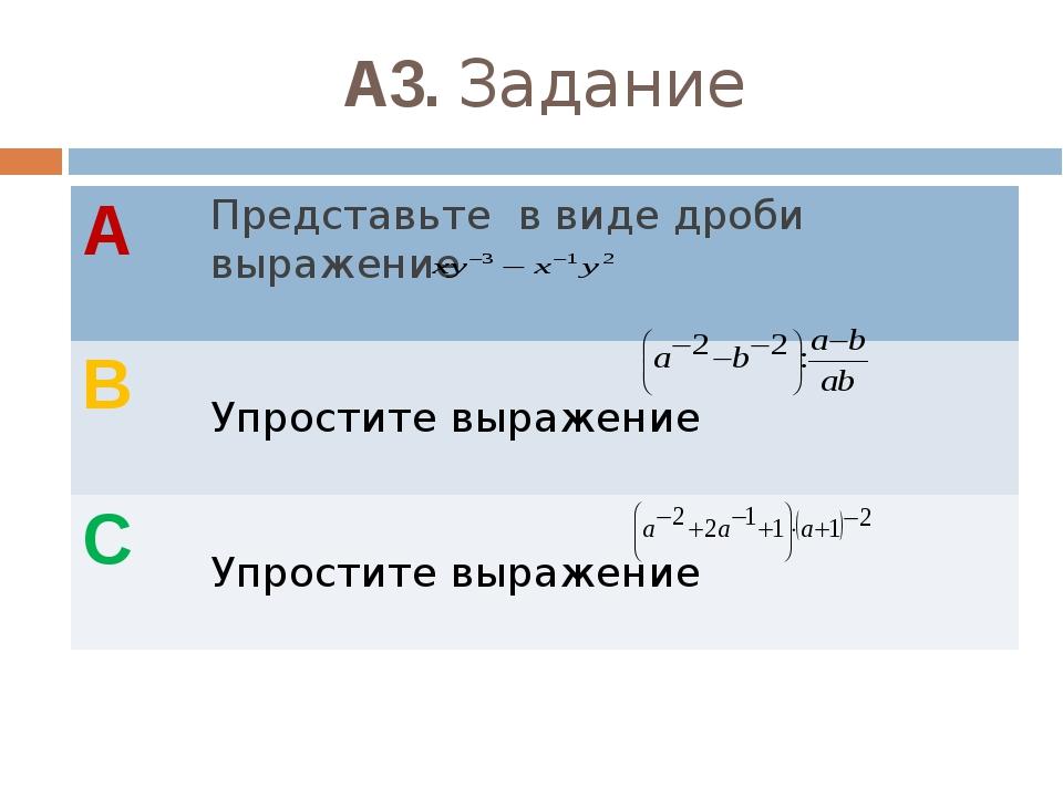 А3. Задание А Представьте в виде дроби выражение В Упростите выражение С Упро...