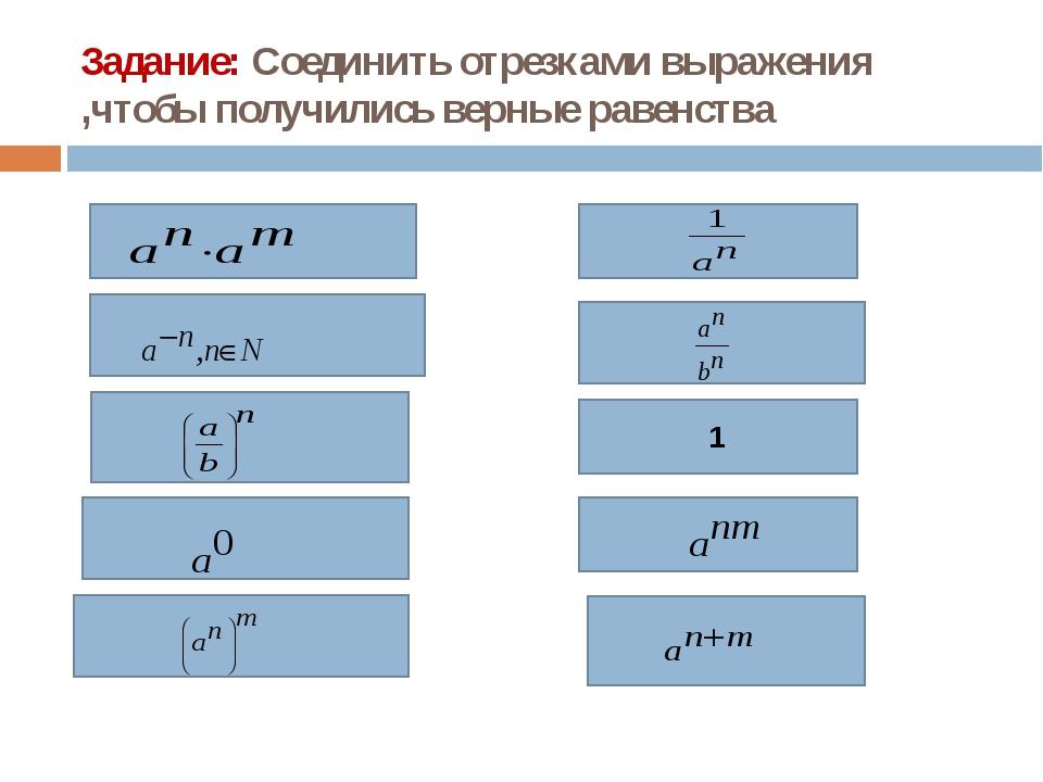 Задание: Соединить отрезками выражения ,чтобы получились верные равенства 1