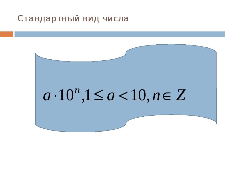 Стандартный вид числа