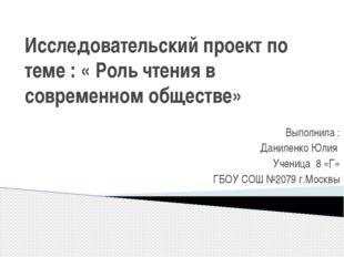 Исследовательский проект по теме : « Роль чтения в современном обществе» Вып