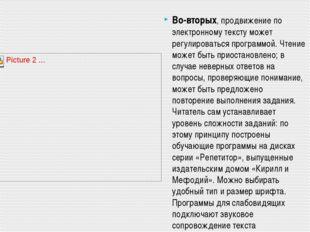 Во-вторых, продвижение по электронному тексту может регулироваться программой