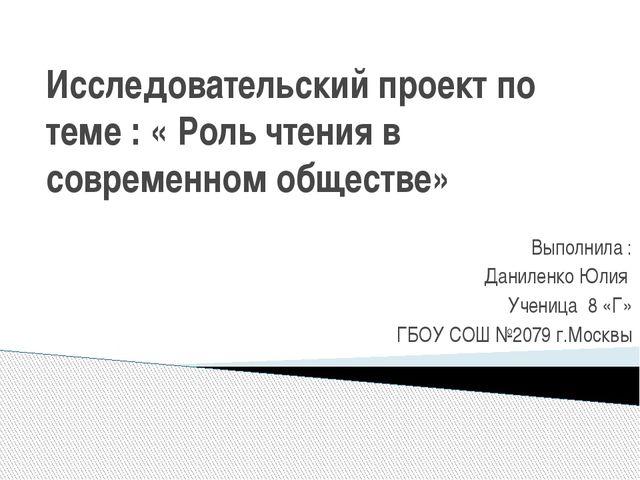 Исследовательский проект по теме : « Роль чтения в современном обществе» Вып...