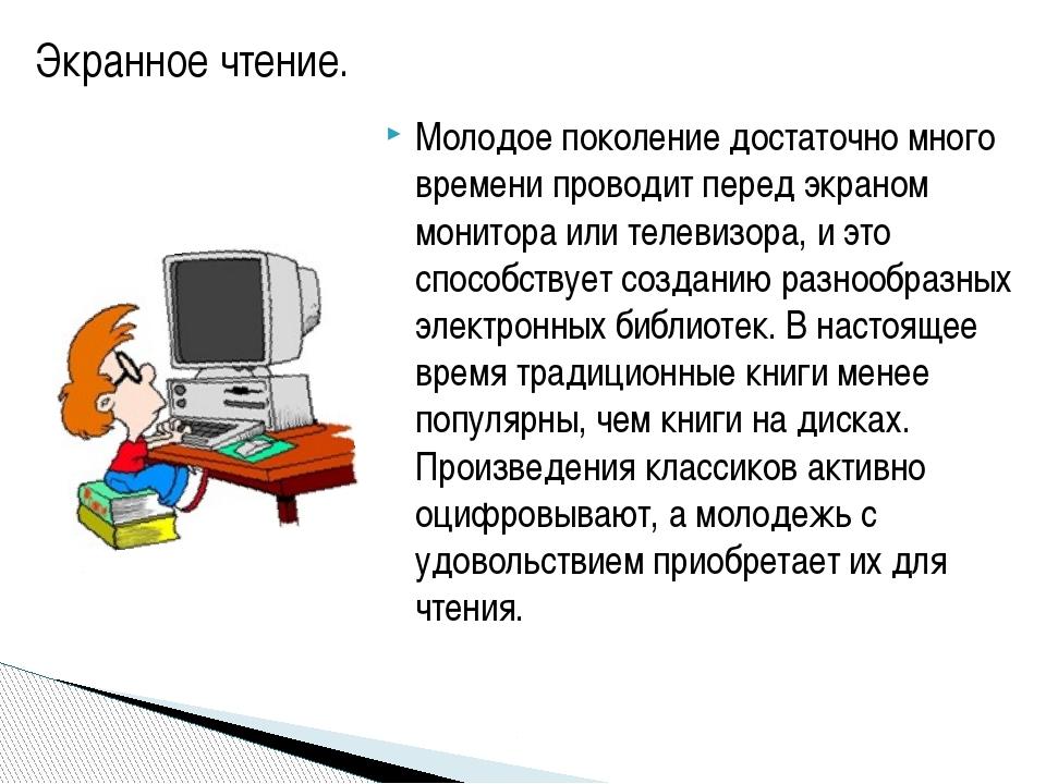 Молодое поколение достаточно много времени проводит перед экраном монитора ил...
