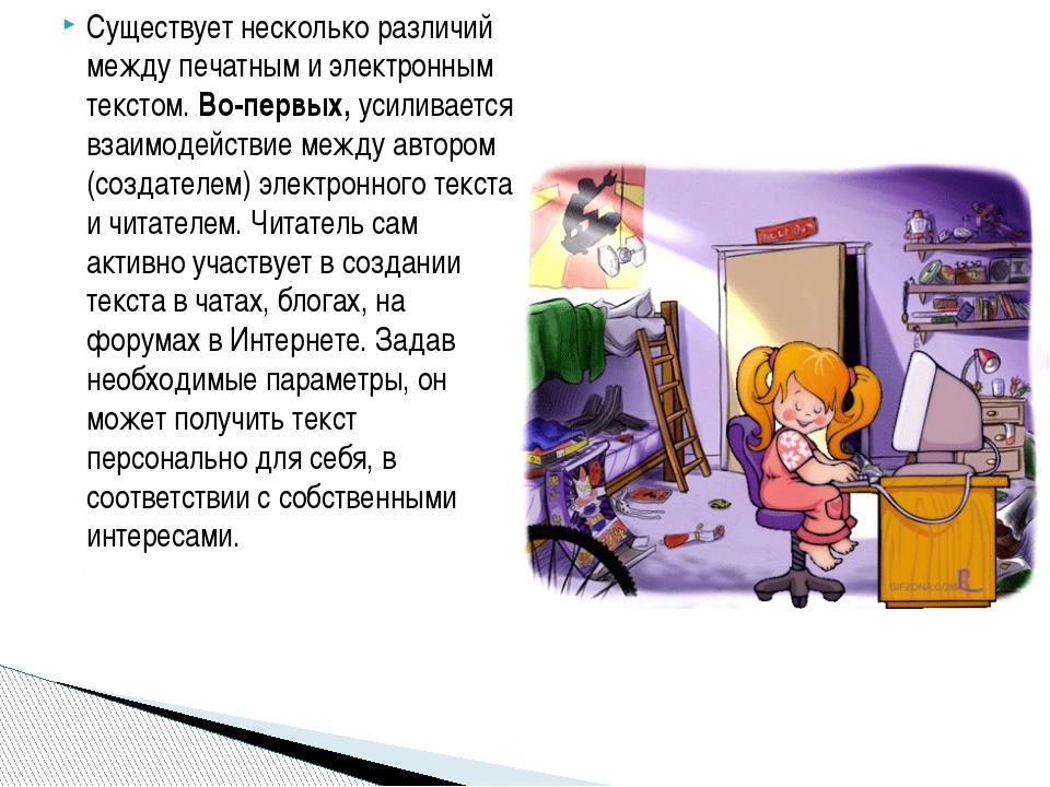 Существует несколько различий между печатным и электронным текстом. Во-первых...