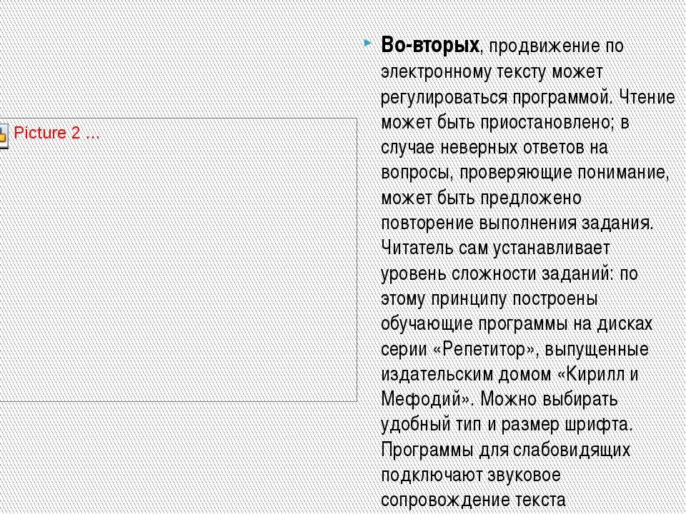 Во-вторых, продвижение по электронному тексту может регулироваться программой...