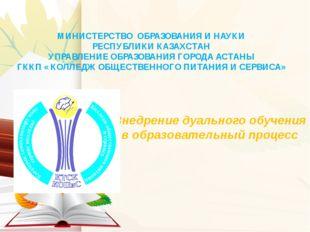 МИНИСТЕРСТВО ОБРАЗОВАНИЯ И НАУКИ РЕСПУБЛИКИ КАЗАХСТАН УПРАВЛЕНИЕ ОБРАЗОВАНИЯ