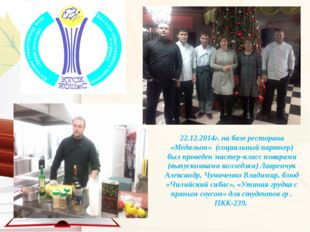 22.12.2014г. на базе ресторана «Медальон» (социальный партнер) был проведен м
