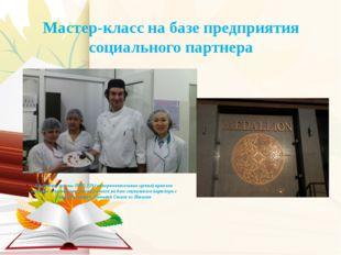 Мастер-класс на базе предприятия социального партнера Студенты группы ПКК-239