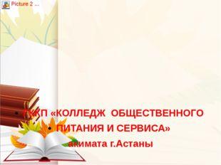ГККП «КОЛЛЕДЖ ОБЩЕСТВЕННОГО ПИТАНИЯ И СЕРВИСА» акимата г.Астаны