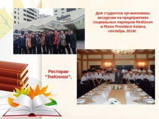 Для студентов организованы экскурсии на предприятиях социальных парнеров Red