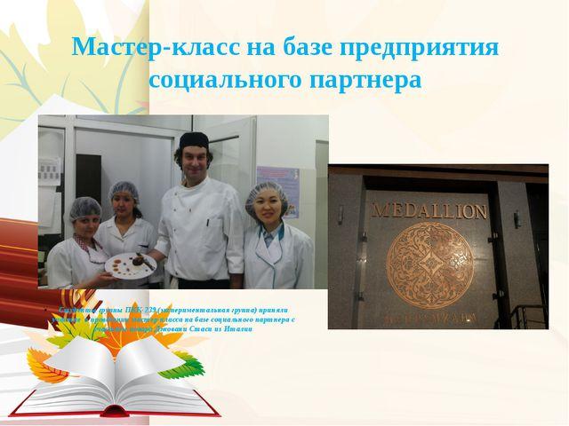 Мастер-класс на базе предприятия социального партнера Студенты группы ПКК-239...