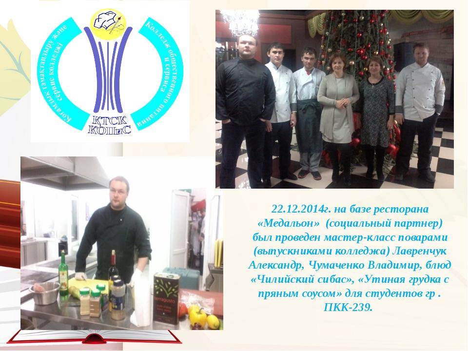22.12.2014г. на базе ресторана «Медальон» (социальный партнер) был проведен м...