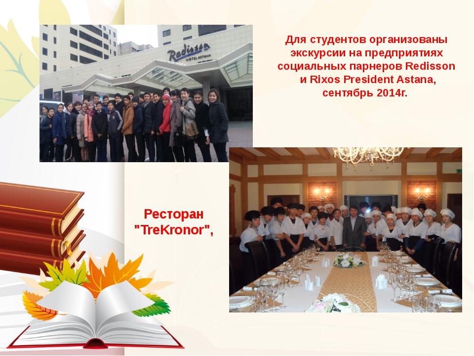 Для студентов организованы экскурсии на предприятиях социальных парнеров Red...