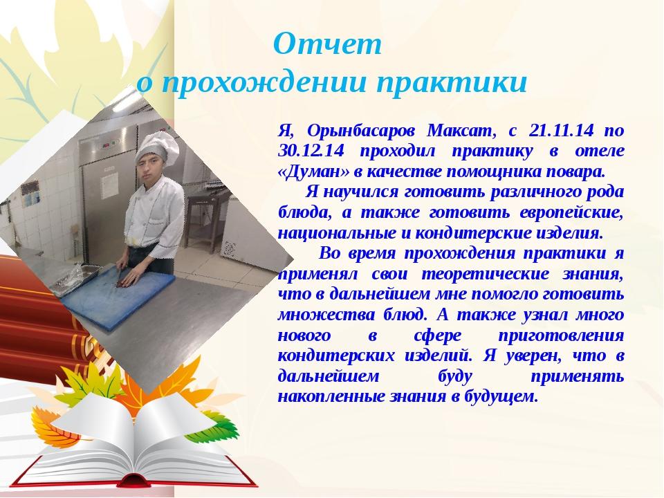 Отчет о прохождении практики Я, Орынбасаров Максат, с 21.11.14 по 30.12.14 пр...