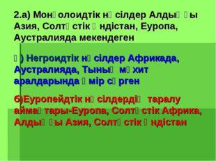 2.а) Монғолоидтік нәсілдер Алдыңғы Азия, Солтүстік Үндістан, Еуропа, Аустрали