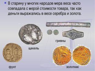 В старину у многих народов мера веса часто совпадала с мерой стоимости товара