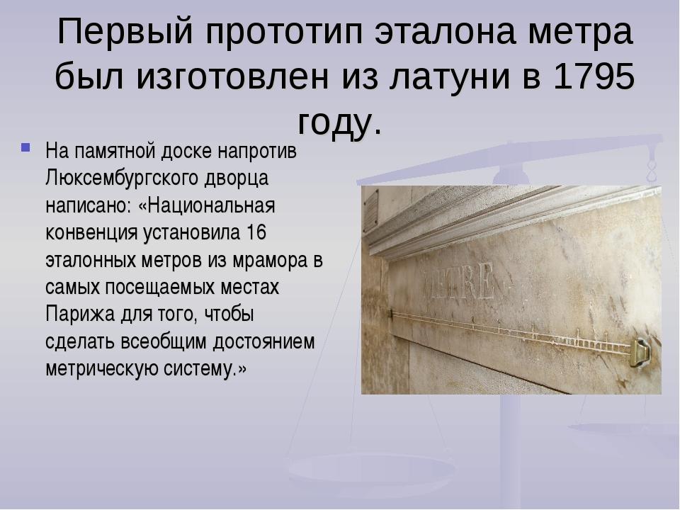 Первый прототип эталона метра был изготовлен из латуни в 1795 году. На памятн...
