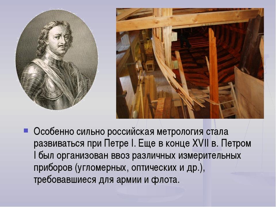 Особенно сильно российская метрология стала развиваться при Петре I. Еще в ко...