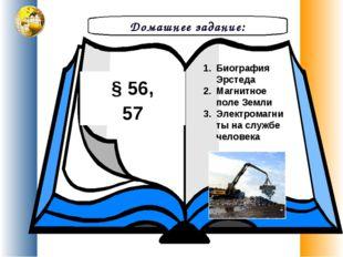 Домашнее задание: § 56, 57 Биография Эрстеда Магнитное поле Земли Электромагн