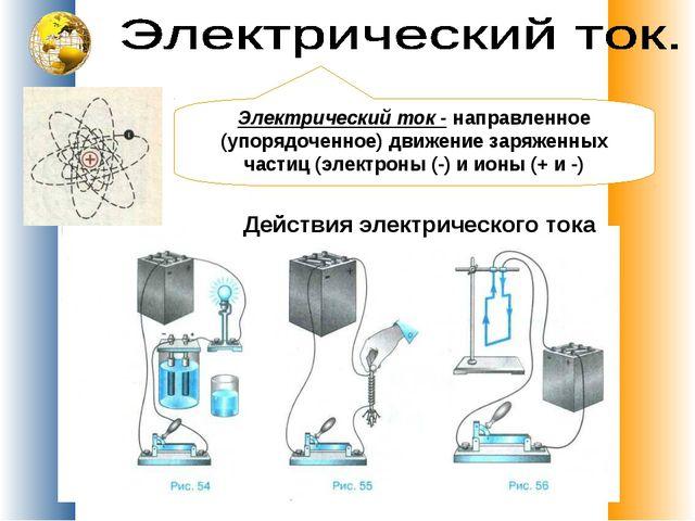Электрический ток - направленное (упорядоченное) движение заряженных частиц (...