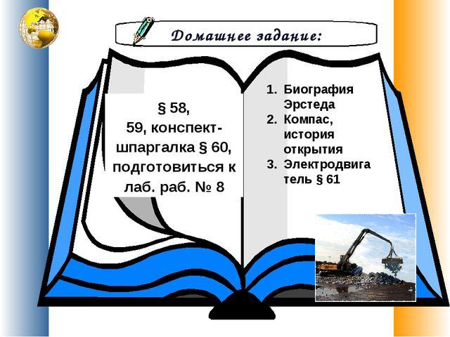 Домашнее задание: § 58, 59, конспект-шпаргалка § 60, подготовиться к лаб. раб...