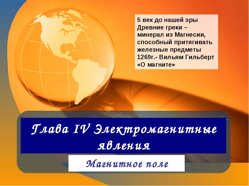 Глава IV Электромагнитные явления Магнитное поле 5 век до нашей эры Древние г...