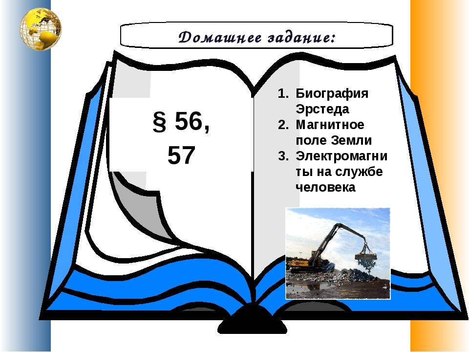 Домашнее задание: § 56, 57 Биография Эрстеда Магнитное поле Земли Электромагн...
