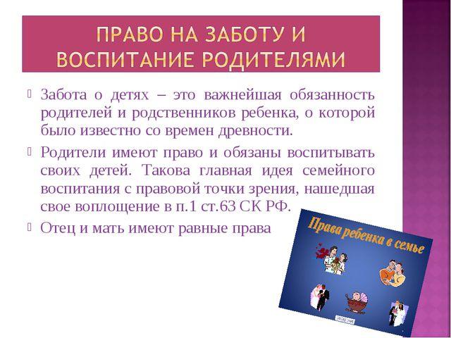 Забота о детях – это важнейшая обязанность родителей и родственников ребенка,...
