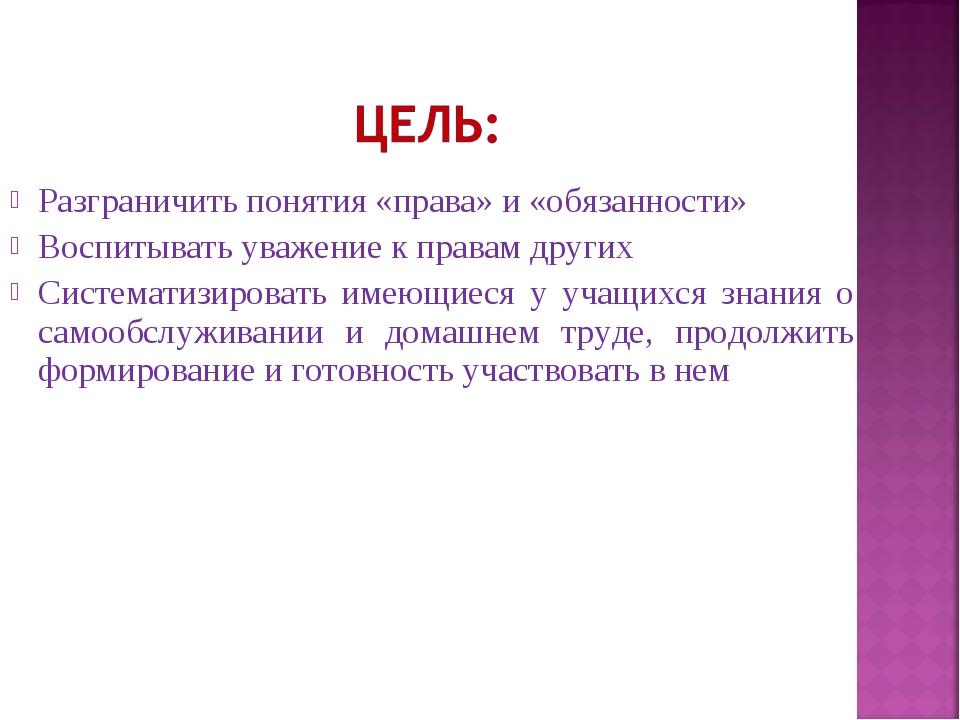 Разграничить понятия «права» и «обязанности» Воспитывать уважение к правам др...