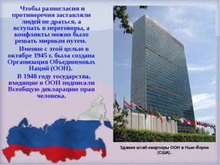 Здание штаб-квартиры ООН в Нью-Йорке (США). Чтобы разногласия и противоречия