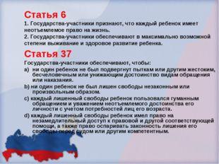 Статья 6 1. Государства-участники признают, что каждый ребенок имеет неотъемл
