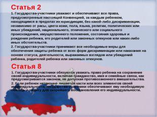 Статья 2 1. Государства-участники уважают и обеспечивают все права, предусмот