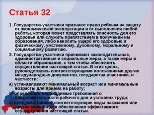 Статья 32 1. Государства-участники признают право ребенка на защиту от эконом