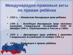 Международно-правовые акты по правам ребёнка 1924 г. – Женевская декларация п
