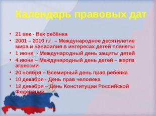 Календарь правовых дат 21 век - Век ребёнка 2001 – 2010 г.г. – Международное