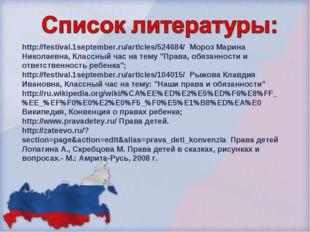 http://festival.1september.ru/articles/524684/ Мороз Марина Николаевна, Класс