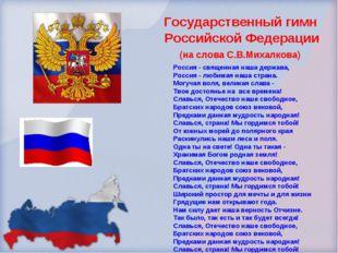 Государственный гимн Российской Федерации (на слова С.В.Михалкова) Россия -