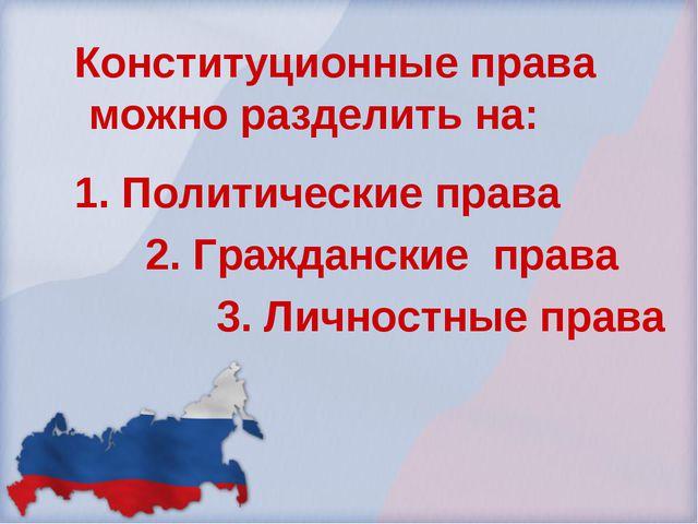 Конституционные права можно разделить на: 1. Политические права 2. Гражданск...